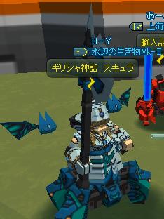 ロボ名:水辺の生き物Mk-Ⅱ