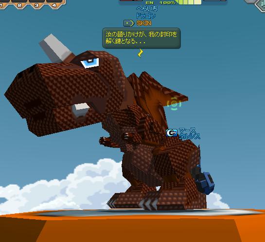ロボ名:ドラゴン