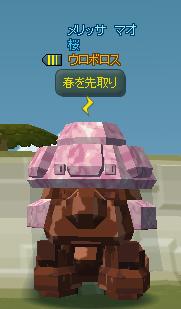 ロボ名:桜