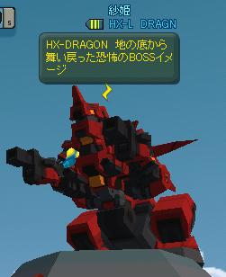 ロボ名:HX-L DRAGN