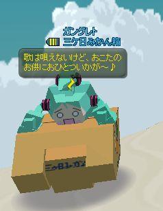 ロボ名:三ケ日みかん箱